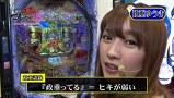 マネーのメス豚~100万円争奪パチバトル~ #23 カブトムシゆかりVS政重ゆうき(前半戦)