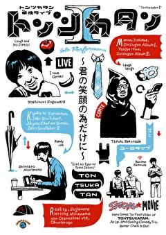 トンツカタン単独ライブ「トンツカタンI~君の笑顔の為だけに~」
