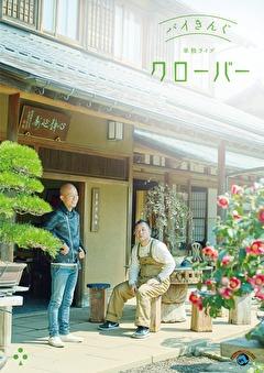 バイきんぐ単独ライブ「クローバー」