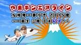 【特番】やまキンエアライン 福岡発ー夢行き 2015便~一富士 二鷹 三はくり?~
