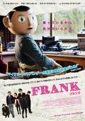 FRANK フランク