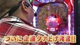 高田馬場 グレート映像会議汁 #10 番組宣伝費を稼ごう!!(後半戦)