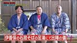 高田馬場 グレート映像会議汁 #17 最終回(前半戦)