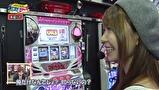 レビンとバッチのゲッツ&ゴー!! #15 勝負師魂注入だー!! 東城りお(前編)