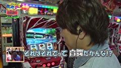 #29 おもてなしはナシよ! 翔(前編)
