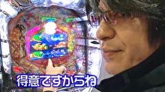#80 ちょいパチ 大海物語スペシャル39