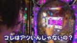 ビジュR1パチ劇場 #88 CR黄門ちゃま~神盛JUDGEMENT~