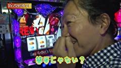 #48 ミカド田無店 part4