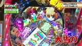 パチテレ!情報プラス #122 ぱちんこCR銭形平次withでんぱ組.Inc