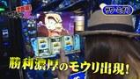 マネーの豚2匹目~100万円争奪スロバトル~ #11 モリコケティッシュVSサワ・ミオリ(前半戦)