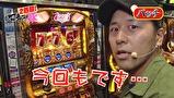 マネーの豚2匹目~100万円争奪スロバトル~ #13 松本バッチVS河原みのり(前半戦)