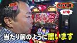 マネーの豚2匹目~100万円争奪スロバトル~ #15 やまのキングVS中武一日二膳(前半戦)