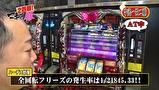 マネーの豚2匹目~100万円争奪スロバトル~ #28 田中VS中武一日二膳(後半戦)