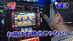 マネーの豚2匹目~100万円争奪スロバトル~ #30 ういちVS中武一日二膳(前半戦)