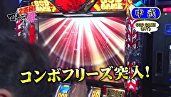 マネーの豚2匹目~100万円争奪スロバトル~ #31 ういちVS中武一日二膳(後半戦)