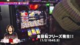 パチスロバトルリーグS シーズン1 #13 第13試合  飄VSくり編