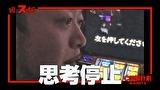 スロじぇくとC #62 戦国パチスロ花の慶次~天を穿つ戦槍~