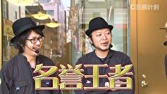 #68 パチスロバジリスク~甲賀忍法帖~絆