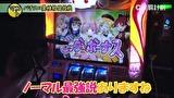 スロじぇくとC #77 アナザーゴッドハーデス-奪われたZEUSver.-