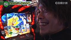 #80 SLOT魔法少女まどか☆マギカ2