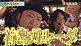 スロじぇくとC #82 ディスクアップ