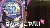 満天アゲ×2カルテット #17 CRびっくりぱちんこ銭形平次withチームZ