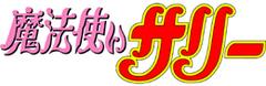 魔法使いサリー(1990年公開)