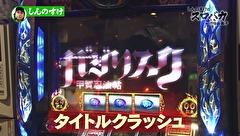 #2 勝ち組マンしんのすけVSメスライオン