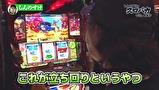 しんのすけのスロバカ with由美子 #4 由美子は負け組マン!?