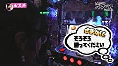 #8 初志貫徹!!