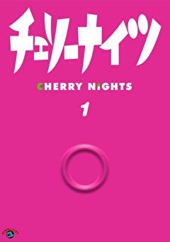 チェリーナイツ Vol.1