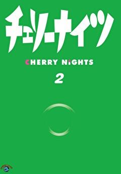 チェリーナイツ Vol.2