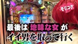 マネーのカマ豚~メス豚出場権争奪パチバトル~ #1 予選ラウンド 前半戦