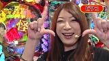 マネーのメス豚2匹目~100万円争奪パチバトル~ #9 ビワコVS柳まお(前半戦)