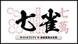 サイトセブンTV麻雀最強決定戦 七雀