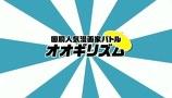 【特番】回胴人気漫画家バトル オオギリズム