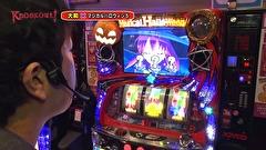 #9 決勝戦 矢野キンタVS大和