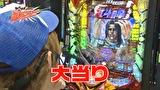 ういち・中武・オモCのそうだ、遊びに行こう #29 CRスーパー海物語IN沖縄4 桜バージョン