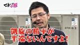 マネーの小豚 ~マネ豚出場権争奪スロバトル~ #1 予選ラウンド(前半戦)