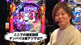 ユニバTV3 #34 CRバジリスク~甲賀忍法帖~弦之介の章 ゲスト:マリブ鈴木