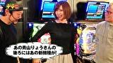 ユニバTV3 #38 CRミリオンゴッド ディセント ゲスト:青山りょう(後編)