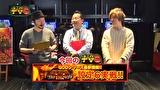 ユニバTV3 #56 アナザーゴッドハーデス-冥王召喚- ゲスト:中武一日二膳(後編)