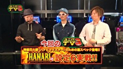 #64 ハナビ通 ゲスト:チェリ男