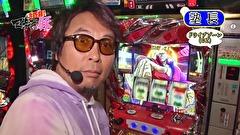 マネーの豚3匹目 ~100万円争奪スロバトル~ #1 オモダミンCVS塾長(前半戦)