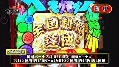 #30 田中 VS やまのキング(前半戦)