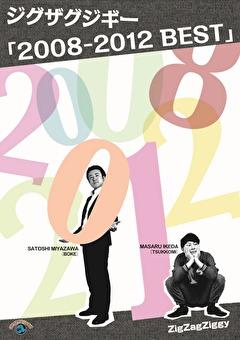 ジグザグジギー「2008-2012 BEST」