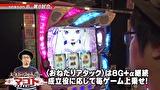 パチスロバトルリーグS シーズン6 #8 第8試合 マコトVS悪☆味