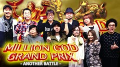 【特番】MILLION GOD GRAND PRIX~ANOTHER BATTLE~前編