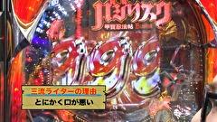 #28 CRバジリスク~甲賀忍法帖~弦之介の章