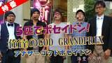 【特番】5匹でポセイドン!俺たちのGOD GRAND PRIX!~アナザーゴッドポセイドン-海皇の参戦-編~